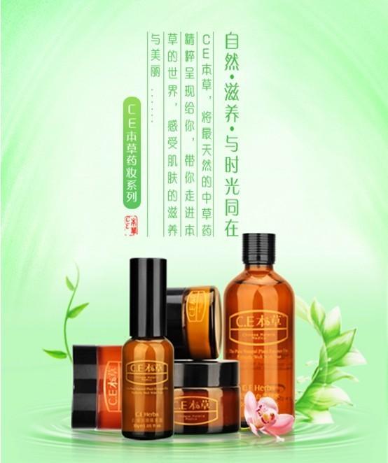 本草女人香药妆_ce本草 中国药妆界的强心针(组图)