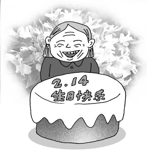 """老母亲生日""""撞""""上情人节(图)"""