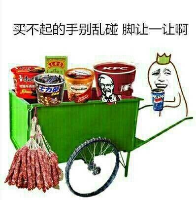 周日见:双十一后,同一个中国有同一个梦想:早日收货!