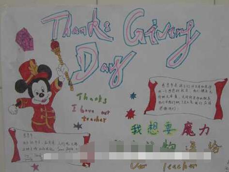 【感恩节英语手抄报图:Thanksgiving Day感恩节】-今天感恩节,小学图片