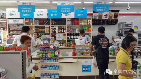 支付已低调进驻泰国7 11便利店
