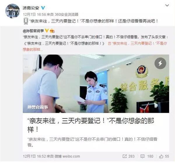 流动人口登记办法_杭州流动人口居住登记