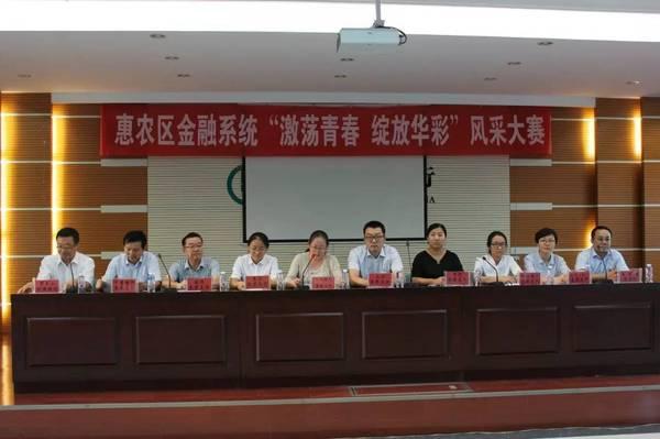 惠农区金融系统