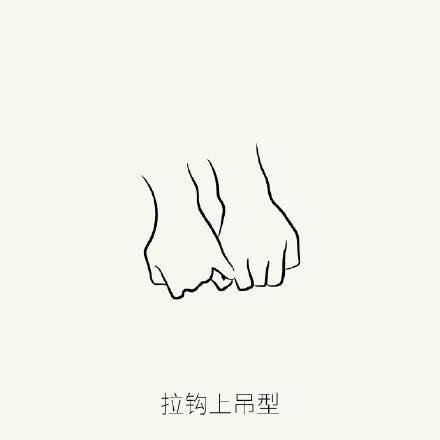 拉钩简笔画-几款经典情侣拉手方式,你们的是哪一种