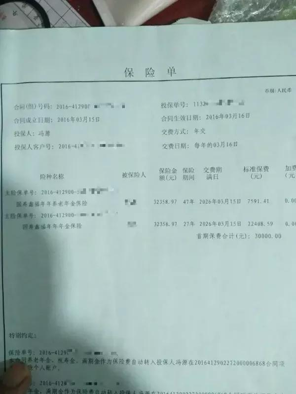 中国人均保单是多少_中国人寿保单图片