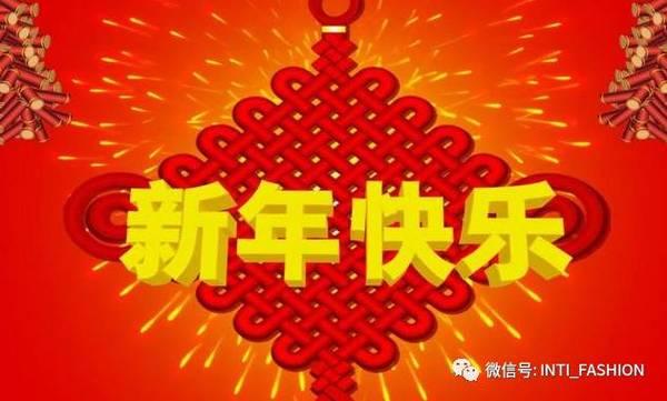 新年祝福语,送给你,新年快乐