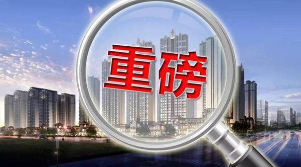 上海,重庆楼市突发异动!暴风雨真的要来了?-财经频道图片