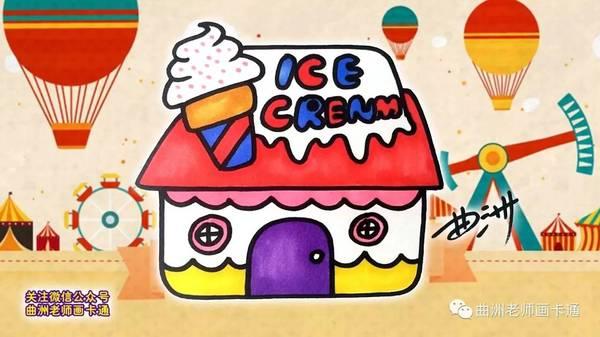 洲老师画卡通 少儿简笔画系列 冰淇淋店