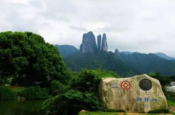 浙江省衢州市江郎山·廿八都旅游區